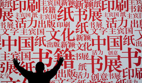 Frankfurt Book Fair walks tightrope between Chinese officials and dissidents